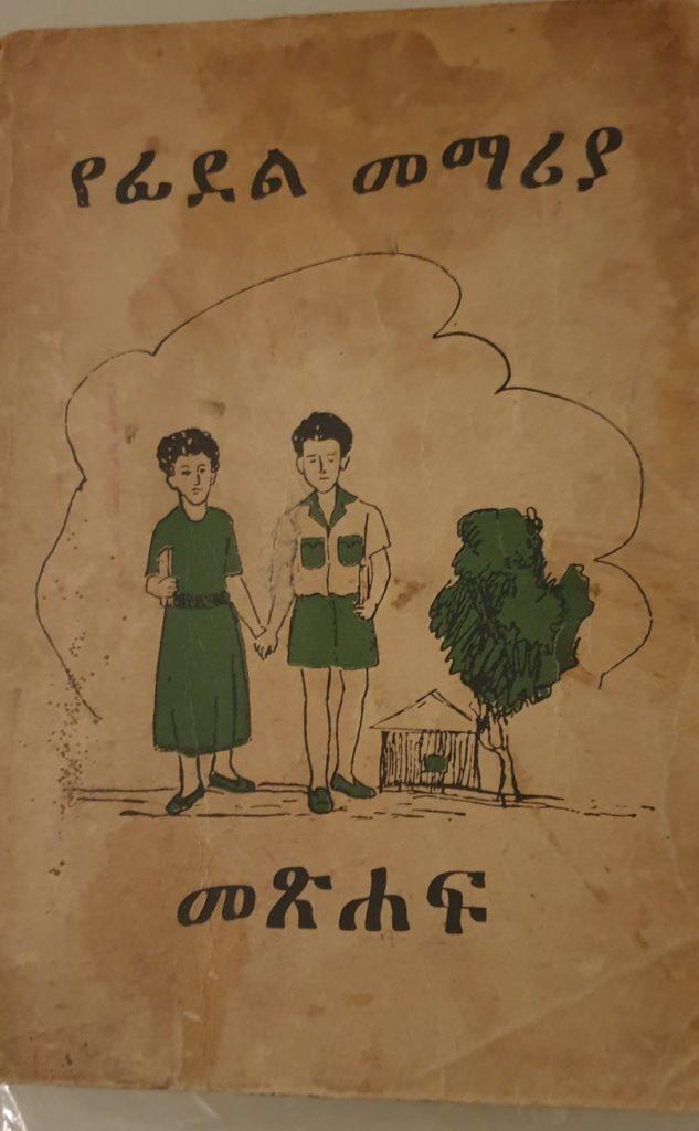 ספר לימוד שלי בימים שלמדתי בבית ספר באדיס הבבה